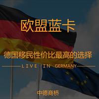 德国移民 欧盟蓝卡公开课