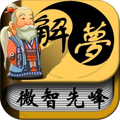 微智先峰说梦人生