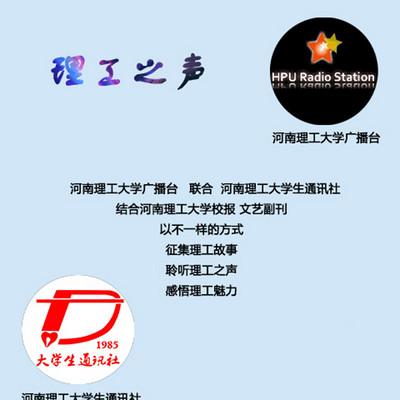河南理工大学校报 文艺副刊