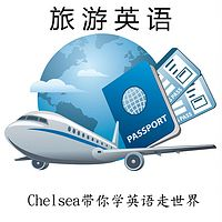 旅游英语-Chelsea带你学英语走世界