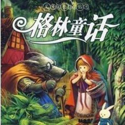 燕子妈妈讲故事-《格林童话》