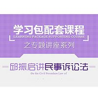 2017司法考试-专题讲座-邱振启讲民事诉讼法