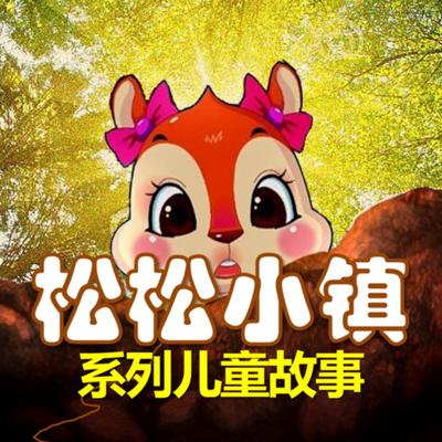 松松小镇儿童故事系列