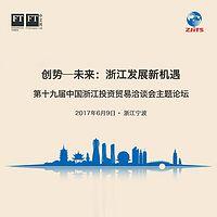第十九届中国浙江投资贸易洽谈会主题论坛