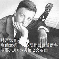 林声说音乐--名曲赏析--前苏联作曲家普罗科菲耶夫升C小调第七交响曲