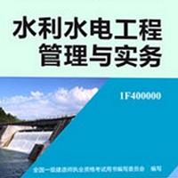 水利水电工程管理与实务