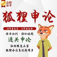 公务员考试 狐狸申论解析 申论范文