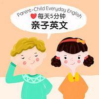 新东方绘本馆每天5分钟亲子英文