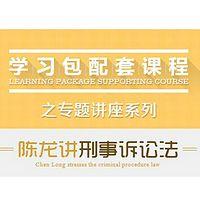 2017司法考试-专题讲座-陈龙讲刑事诉讼法