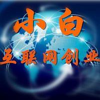 领飞小白互联网创业