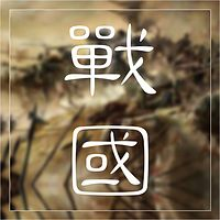 战国系列【全集】