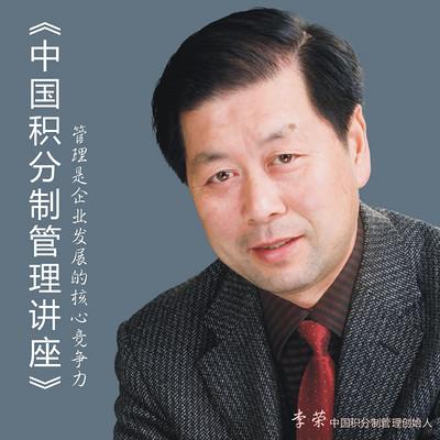 中国积分制管理讲座