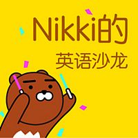 Nikki的英语沙龙