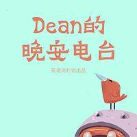 Dean的晚安电台