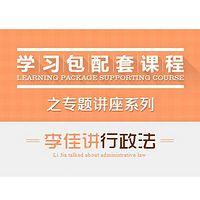 2017司法考试-专题讲座-李佳讲行政法