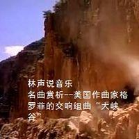 """林声说音乐--名曲赏析--美国作曲家格罗菲的交响组曲""""大峡谷"""""""