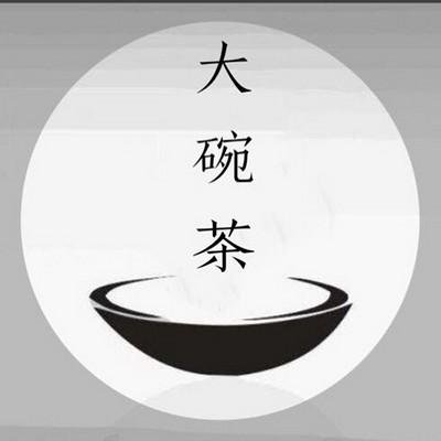 大碗茶FM