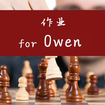 作业 for owen