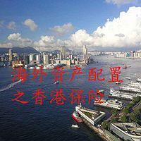 海外资产配置之香港保险