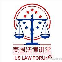美国法律讲堂
