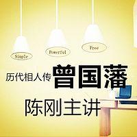 陈刚-历代相人传:曾国藩