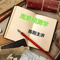陈刚-周易预测学(从入门到实战)