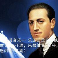 林声说音乐-- 乐迷三重奏(疯狂古典-格什温的交响音乐爵士化,乐器博览-圆号,乐迷闲话-歌剧的夸张艺术)