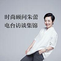时尚顾问朱蕾电台访谈集锦