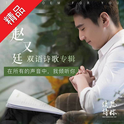 赵又廷双语诗歌专辑