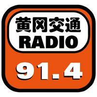 黄冈交通音乐广播