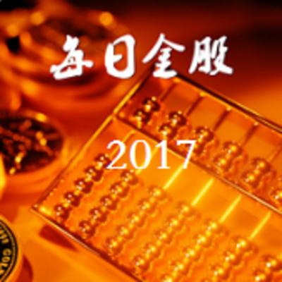 每日金股2017