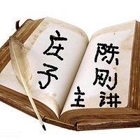 八卦六爻:陈刚评《庄子》