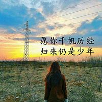 【千夏】愿你千帆历经 归来仍是少年