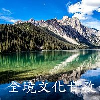 西部旅游~全境文化甘孜