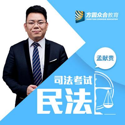 2017司法考试-课堂笔记-民法-孟献贵