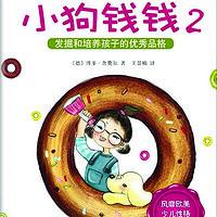 【情商童话】小狗钱钱-2