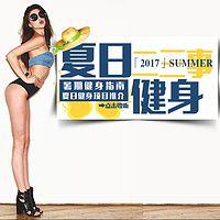 健人谈:夏日健身二三事(聊聊暑期健身那些事)剪辑版