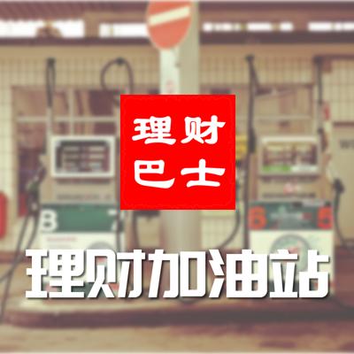理财巴士-理财加油站