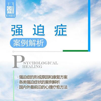 心理 强迫症的表现和治疗方法