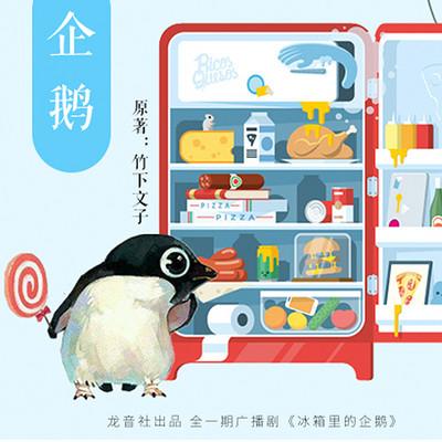 【龙音社.广播剧】《冰箱里的企鹅》