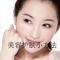 美容护肤小方法