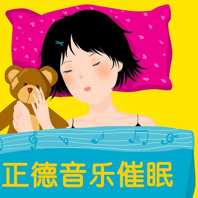 正德音乐催眠:睡前减压放松