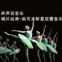 林声说音乐--唱片经典-柴可夫斯基芭蕾音乐