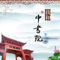 郑州九中《我和中书院》
