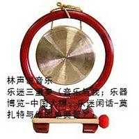 林声说音乐--乐迷三重奏(音乐与我;乐器博览-中国大锣;乐迷闲话-莫扎特与他的单簧管)