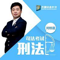 2017司法考试-课堂笔记-刑法-刘校逢
