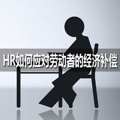 HR如何应对劳动者的经济补偿
