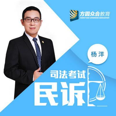 2017司法考试-课堂笔记-民诉法-杨洋