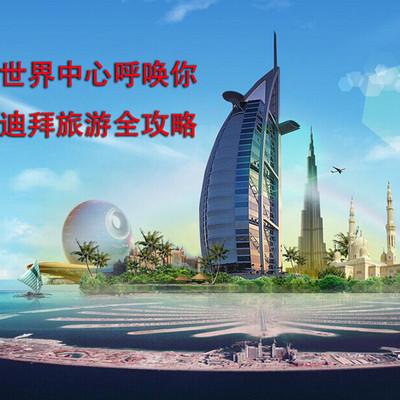 世界中心呼唤你~迪拜旅游全攻略