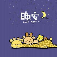 陪你说晚安。